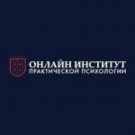 Онлайн Институт Практической Психологии